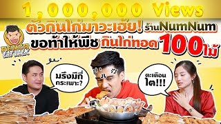 Download EP31 ปี1 ไก่ทอด 100 ไม้กับพีชอีทแหลก | NUM NUM | PEACH EAT LAEK Video