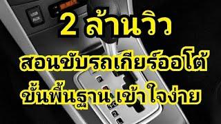 Download สอนขับรถเกียร์ ออโต้ ขั้นพื้นฐานเข้าใจง่าย Video
