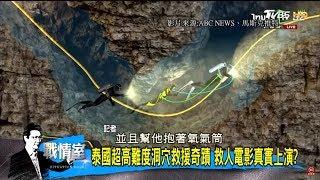 Download 泰國足球小將受困洞穴「跨越攀爬、潛水障礙」超高難度救援奇蹟!少康戰情室 20180710 Video