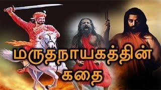 Download Marudhanayagam story revealed | மருதநாயகம் வரலாறு | BioScope Video