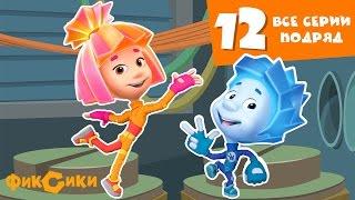 Download Фиксики - Все серии подряд (сборник 12) Познавательные мультики для детей Video
