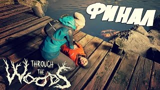 Download ФИНАЛ ● Through The Woods #5 Video