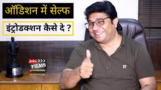 Download Audition Self Introduction Tips for Actors ~ सेल्फ इंट्रो कैसे दें | Filmy Funday #44 | Joinfilms Video