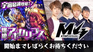 Download [5/18]宇宙最速攻略!?爆絶アポカリプス by M4【モンスト公式】 Video