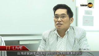 Download 台灣經貿網電商課程 內容行銷李明璋講師訪談 Video