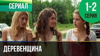 Download ▶️ Деревенщина | 1 и 2 серия - Мелодрама | Фильмы и сериалы - Русские мелодрамы Video
