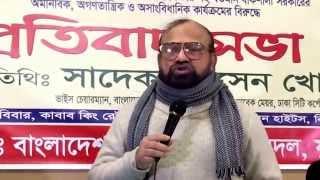 Download Sadek Hosen Khoka blamed Hasina government for killing Avijit Roy in New York, 1 March, 2015 Video