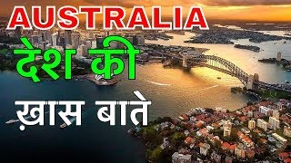 Download AMAZING FACTS ABOUT AUSTRALIA IN HINDI || ये देश है बेहद खूबसूरत || AUSTRALIA CULTURE AND LIFESTYLE Video
