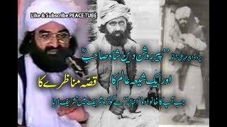 Download Story Grandfather of Peer Meher Ali Shah & Shia Scholar in Golra Shareef !! Peer Naseeruddin Shah Video