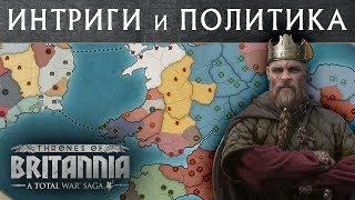 Download Интриги и Политика в Total War THRONES OF BRITANNIA с переводом на русский Video