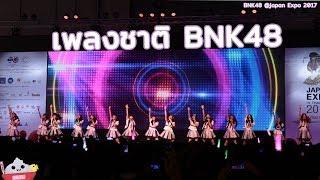Download [Live Performance] เพลงชาติ BNK48 - BNK48 Video