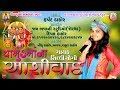 Download New Gujarati Song 2017 II CHAMUNDAMANA ASHIRVAD II SIDHDHI YOGI Video