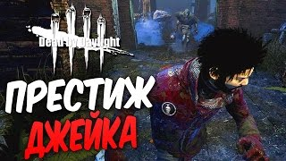 Download Dead by Daylight — ПЕРВЫЙ ПРЕСТИЖ ДЖЕЙКА! МАНЬЯК БЕЗ КРЮКОВ ОПАСЕН! Video