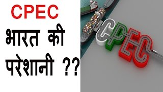 Download Is CPEC a Problem for India ? Video