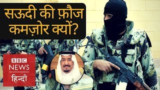 Download Saudi Arabia is Wealthy but why it's Army not powerful? (BBC Hindi) Video