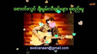 Download Saw Win Lwin ဓမၼေတးစုစည္းမႈ (၄) နာရီစာ Video