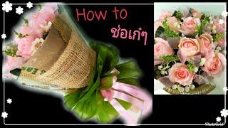 Download วิธีจัดช่อดอกไม้เก๋ๆ ช่อใหญ่ๆ ราคาประหยัด Video