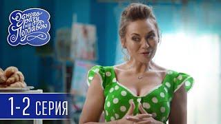 Download Сериал Однажды под Полтавой - Новый сезон 1-2 серия - Комедия HD Video