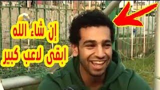 Download فيديو نادر لــمحمد صلاح قبل 6 سنوات- شاهد ماذا كان يقول . سبحان الله Video