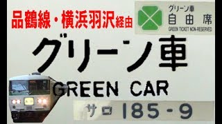 Download 【国鉄特急グリーン】湘南ライナー1号 東海道貨物う回の旅 Video