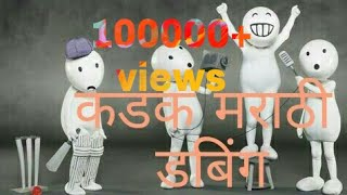 Download Funny zoo zoo comedy in parbhani marathi yavges Video