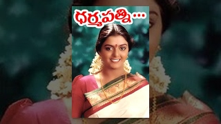 Download Dharmapatni Full Length Telugu Movie | Suman, Bhanupriya Video