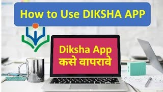 Download Diksha App । How to use Diksha app । Video