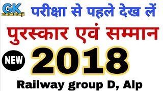 Download Awards and honours 2018   2018 के महत्वपूर्ण पुरस्कार और सम्मान   Current affairs Video