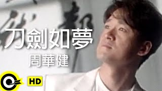 Download 周華健 Wakin Chau【刀劍如夢 A life of fighting is but a dream】台視「倚天屠龍記」主題曲 Official Music Video Video