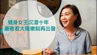 Download 鏡週刊 財經焦點》健身女王沉潛十年 唐雅君大陸樂刻再出發 Video