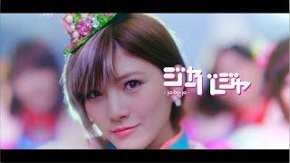 Download 【MV full】ジャーバージャ / AKB48[公式] Video