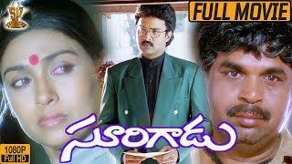Download Surigadu Full Movie HD || Dasari Narayana Rao || Suresh || Yamuna || Suresh Production Video