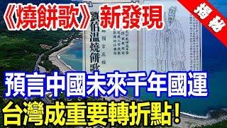"Download 最新發現!""燒餅歌""裡竟暗藏中國未來千年國運,預言台灣成重要轉折點! Video"