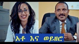 Download ትክክለኛው አቶ እና ወይዘሮ ሙሉ ፊልም Ethiopian full film 2018 Video