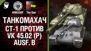Download СТ-1 против VK 45.02 (P) Ausf. B - Танкомахач №23 - от ARBUZNY и TheGUN [World of Tanks] Video