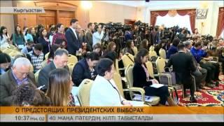 Download Кто будет следующим президентом Кыргызстана? Video