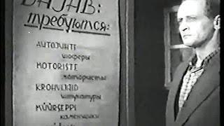 Download Фильм Незванные гости - СССР 1959 г. Video