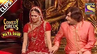 Download Kapil & Shweta's First Night | Comedy Circus Ka Naya Daur Video