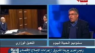 Download الحياة اليوم - عماد الدين حسين : الدكتورة رانيا المشاط لديها خبرة إقتصادية كبيرة وقطاع السياحة Video