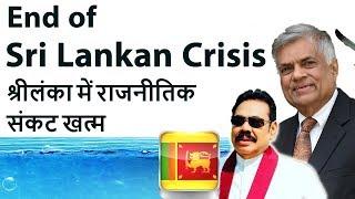 Download Sri Lanka Political Crisis Ends श्रीलंका में राजनीतिक संकट खत्म Good News for India? Video