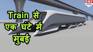Download Hyperloop Train Test में हुई Pass, Delhi To Patna in One Hour |MUST WATCH !!! Video