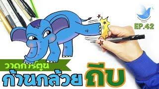 Download ก้านกล้วยถีบคู่ต่อสู้ วาดการ์ตูนช้างก้านกล้วย EP 42 Video