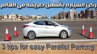 Download ركن (صف) السياره فى 3 خطوات فقط Parallel Parking In just 3 steps Video