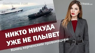 Download Никто никуда уже не плывет. Конец керченским провокациям   ЯсноПонятно #195 by Олеся Медведева Video
