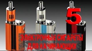 Download ТОП 5 Электронных сигарет для начинающих и не только (ИМХО) Video