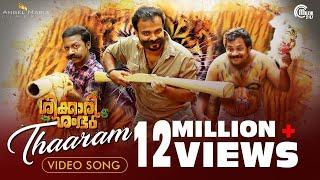 Download Shikkari Shambhu   Thaaram Song Ft Sreejith Edavana, Deepak   Kunchacko Boban   Official Video
