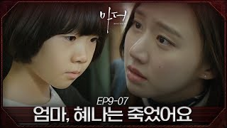 Download Mother 고성희를 향한 허율의 한 마디, ′난 이제 엄마 딸이 아니에요′ 180221 EP.9 Video