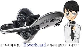 Download Hoverboard: 또 하나의 전동 스케이드보드 '호버보드'-[스나이퍼 리뷰] Video
