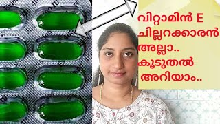 Download Top uses of vitamin E for skin and hair |malayalam Video