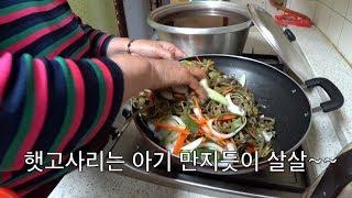 Download 햇고사리는 살살살살 How to cook fresh Bracken Video